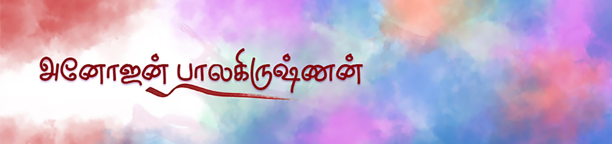 அனோஜன் பாலகிருஷ்ணன்